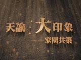 家园共筑!天谕公会驻地经营规划玩法介绍视频