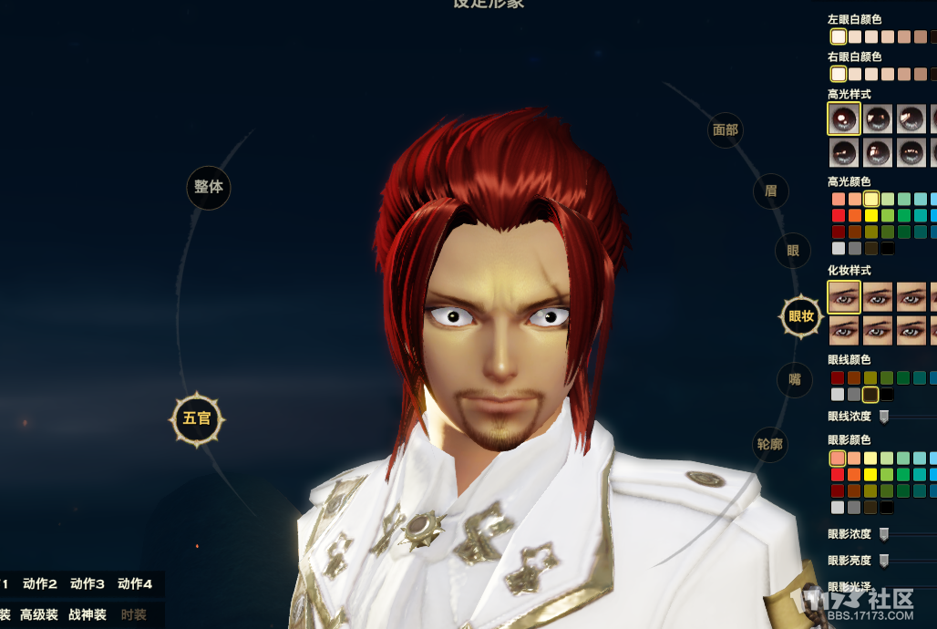 海贼王【红发香克斯】捏脸模仿秀 眼神神似