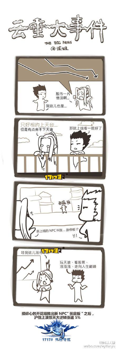 """天諭系列四格漫畫:《新的NPC——""""張庭板""""》"""