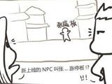 """天谕系列四格漫画:《新的NPC——""""张庭板""""》"""