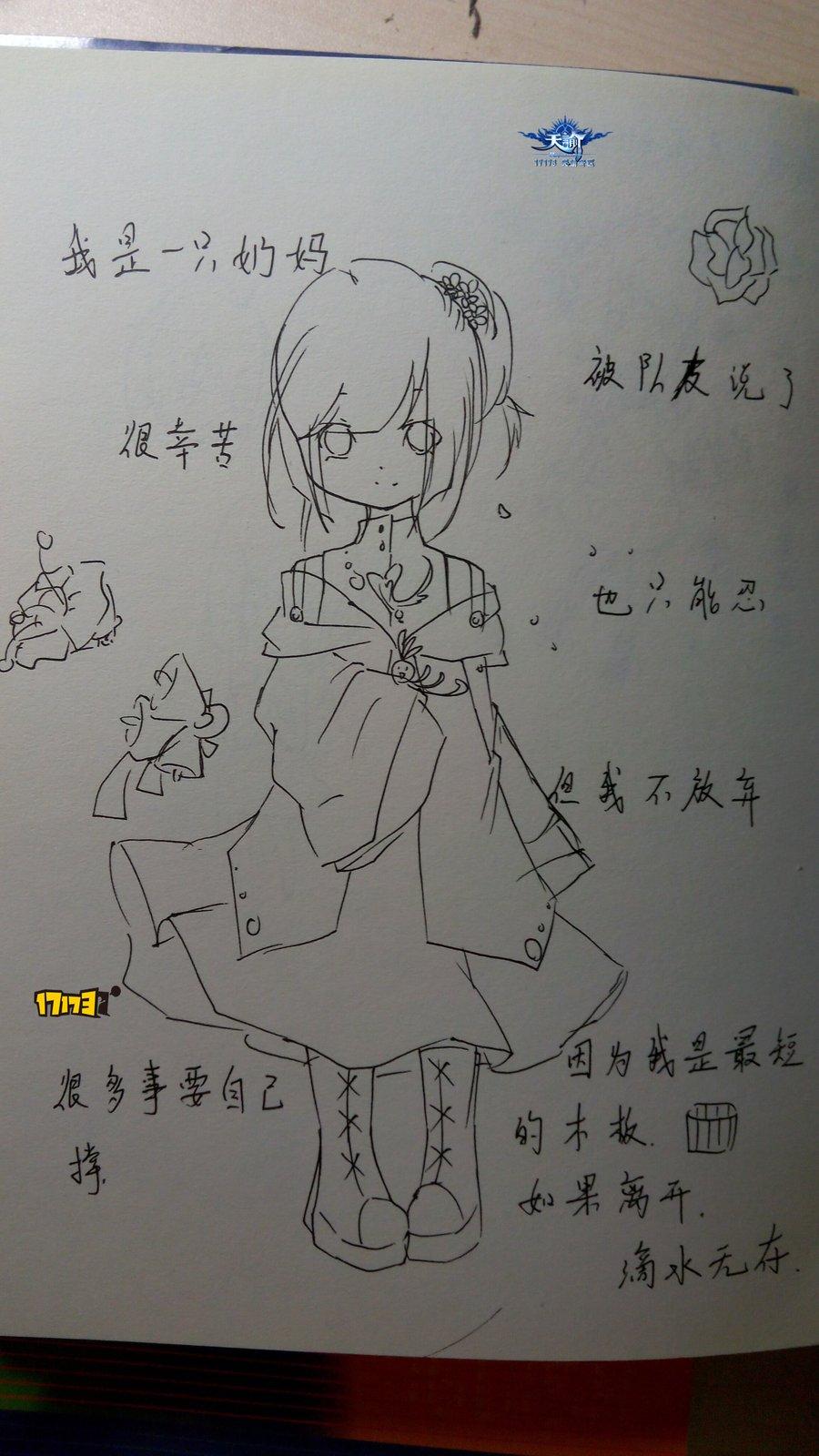 灵珑玩家手绘游戏角色形象:大家要体谅奶妈