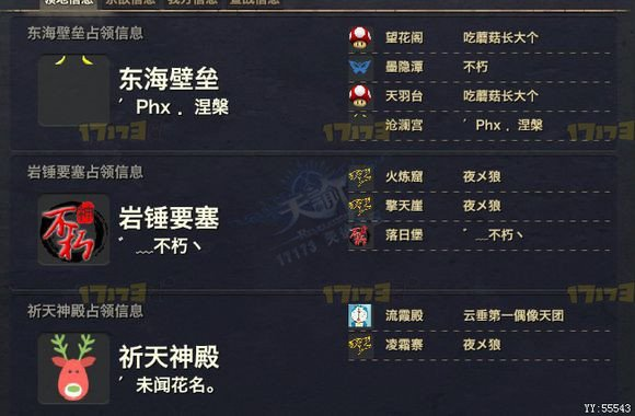 天谕【灵虚秘境】服务器上周末领地战战报