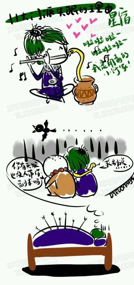 搞笑漫画:天龙里十一大门派的失眠理由