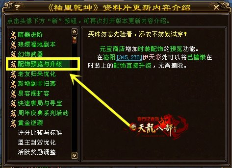 """新版本""""袖里乾坤""""4月28日公测 赞暖心设计"""