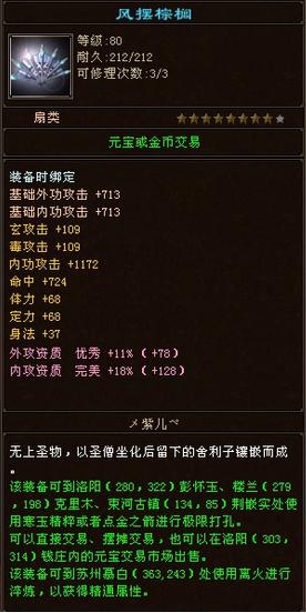 80级手工武器堪比102级武器 求超越!