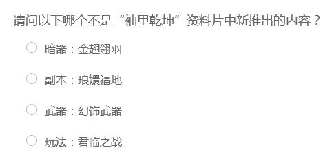 新天龙4月新版本《袖里乾坤》满意度调查问卷