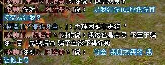 26W评分峨眉号好心借给你却拿我的号去骗钱!