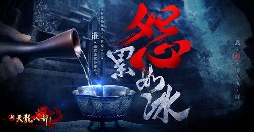 """《新天龙》资料片""""群雄逐鹿""""7月29日公测"""