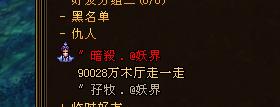 阁子上买的号被各种滋事 90028是有多膨胀?
