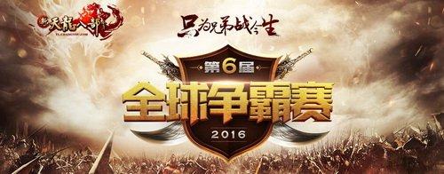 全线开战!《新天龙》第六届全球争霸赛今日启幕