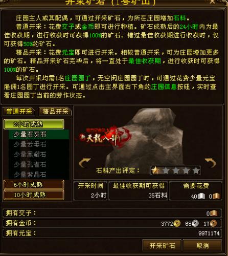 庄园更新!新版本内容庄园特色玩法详解