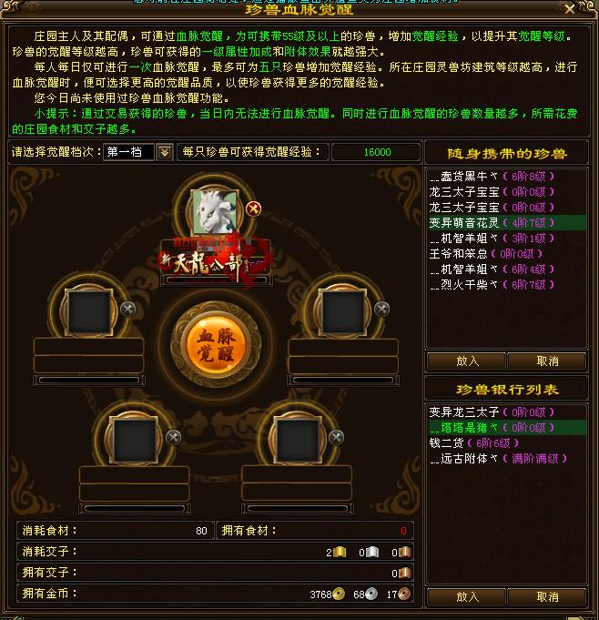 新版本内容庄园特色玩法详解_天龙八部ol__.
