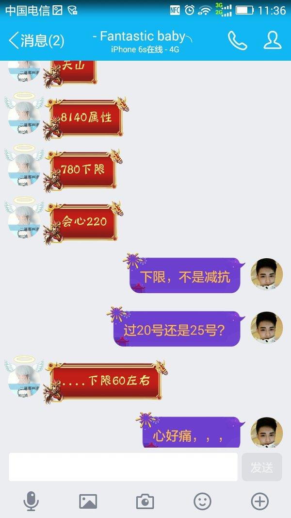 玉女心经区铁血满天墨染瑾年30元赖账?