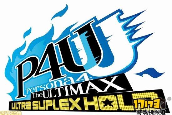 ATLUS预定于8月28日发售的原街机游戏PS3版本《女神异闻录4 午夜竞技场2(4  )》FAMI通DX包于近日开启预约。 预约特典为战斗BGMA New World Fool可以先行下载的下载码(DLC在今后会以收费DLC形式配信),DX限定包内容为A3海报2种,文件夹4种,而先着购入特典为P4U2追加剧情DLC下载码。