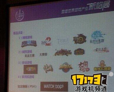 CJ2014发布会:《如龙》等参展作中文化确定