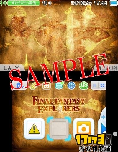 《最终幻想 探索者》第三弹特典3DS主题公开