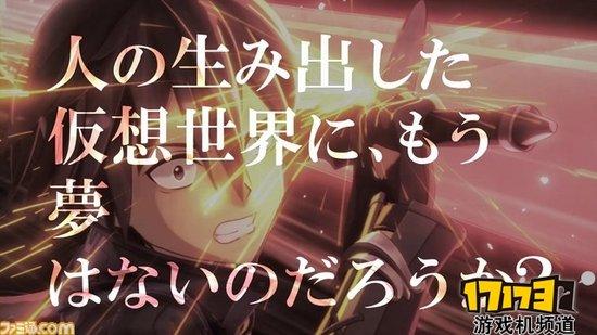TGS2016 《刀剑神域 虚空幻界》第四弹PV
