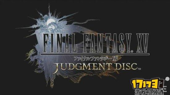 《最终幻想15》体验版双十一配信 仅日本国内