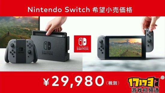 任天堂Switch3月3日正式发售 售价299美元