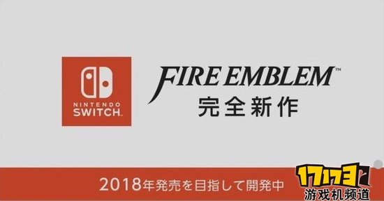 《火焰纹章》NS平台新作开发中 目标2018年