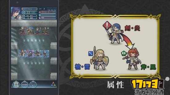 手游《火焰之纹章 英雄》2.2上架 卡牌氪金