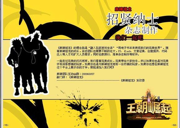 """《麻辣祖龙》""""天台月光""""七夕献礼 代码壁纸送不停"""