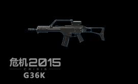 危机2015G36K_G36K突击步枪数据