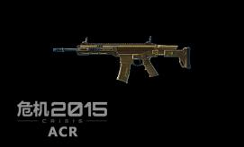 危机2015ACR_ACR突击步枪数据