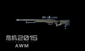 危机2015AWM_AWM狙击枪数据