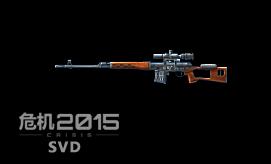危机2015SVD_SVD狙击枪