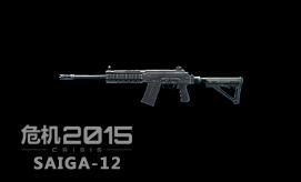 危机2015SAIGA-12_SAIGA-12散弹枪数据