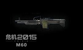 危机2015M60_ M60机枪数据