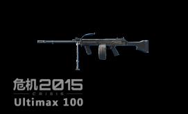 危机2015Ultimax100_Ultimax100机枪数据