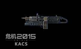 危机2015KACS_KACS机枪