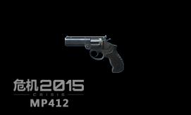 危机2015MP412_MP412手枪数据