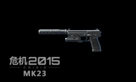 危机2015MK23_MK23手枪数据