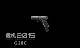危机2015G18C_G18C手枪数据