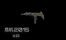 危机2015Uzi_乌兹冲锋枪数据