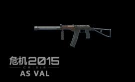 危机2015AS VAL_AS VAL冲锋枪数据