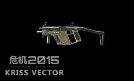 危机2015KRISS VECTOR_VECTOR冲锋枪数据