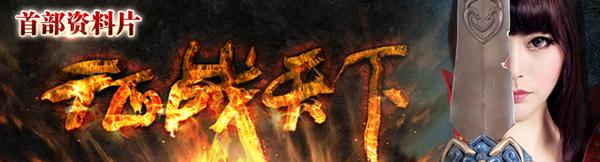 《零世界》征战女神评选全国火热启动