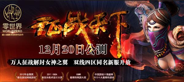 首部资料片同名新区【征战天下】 20日14点热血开放
