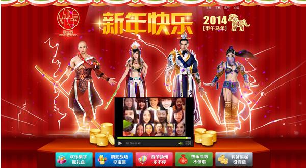 《零世界》公会女神春节齐贺岁 美女视频福利大放送