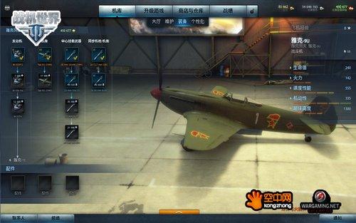 《战机世界》6月26日新资料片开测 全新战机加入
