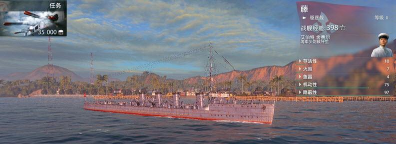 战舰世界新手指南 战舰介绍之驱逐舰