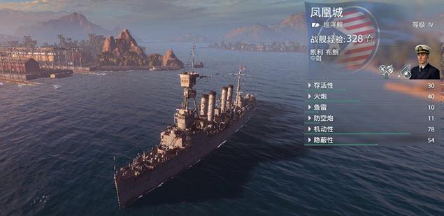 战舰世界新手指南 战舰介绍之巡洋舰