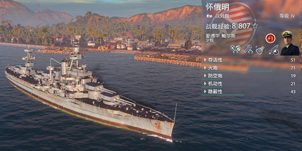 战舰世界新手攻略 战舰介绍之战列舰
