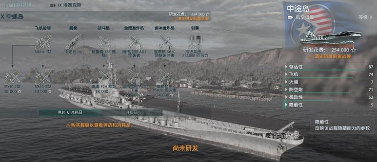 战舰世界新手指南 战舰介绍之航空母舰
