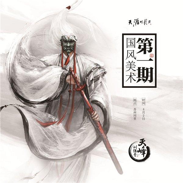 天刀授人以渔 天峰训练营传承国风文化