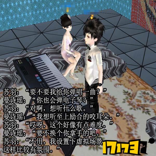 QQ炫舞微漫画,再次牵起你的手(第11节)
